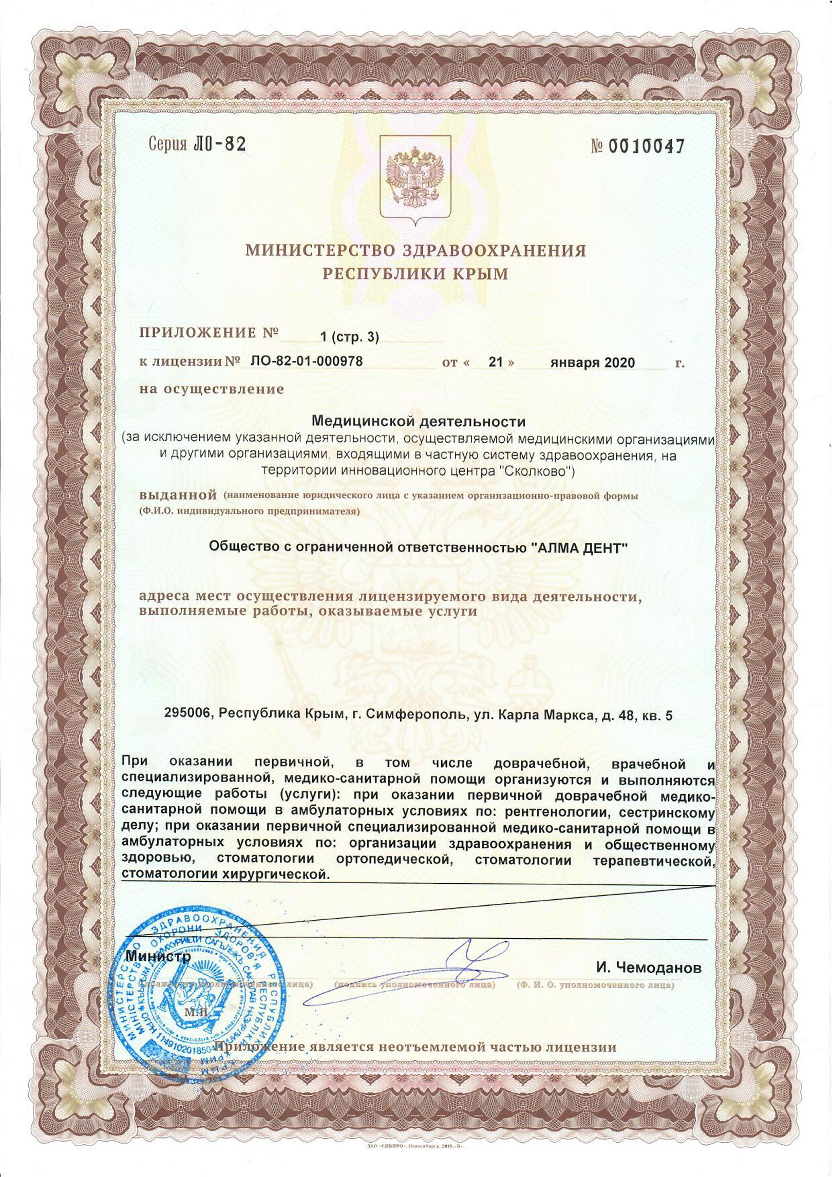 Лицензия-АЛМА-ДЕНТ